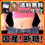 ダイエットサプリ激やせ 糖質制限 糖質オフ  30代 40代 50代 カーボリミット ギムネマ 痩せるサプリ -C1