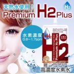 プレミアムH2プラス500ml  アルミパウチ  高濃度水素水 九州の天然水使用 0.8ppm〜1.7ppm