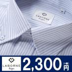 閉店セール 上質素材 綿40% ビジネス ワイシャツ ボタンダウン ブルー ペキンストライプ シャツ Yシャツ ワイシャツ 形態安定 長袖 メンズ 白 スリム
