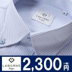 閉店セール 上質素材 綿40% ワイシャツ ボタンダウン サックス シングルストライプ シャツ Yシャツ ワイシャツ 形態安定 長袖 メンズ 白 スリム