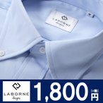 閉店セール 上質素材 綿40% ビジネス ワイシャツ ボタンダウン ブルー プレーン シャツ Yシャツ ワイシャツ 形態安定 長袖 メンズ 白 スリム スマート