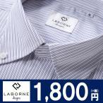 閉店セール 上質素材 綿40% ビジネス ワイシャツ ボタンダウン ネイビー ダブルストライプ シャツ Yシャツ ワイシャツ 形態安定 長袖 メンズ 白 スリム