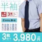 ワイシャツ 半袖 メンズ 選べるお洒落な3枚セット モテシャツ 上質素材 形態安定 クールビズ ボタンダウンオシャレ スリム Yシャツ