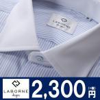 上質素材 ビジネス ワイドカラークレリック サックス シングルストライプ シャツ Yシャツ ワイシャツ 形態安定 長袖 メンズ スリム