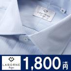 上質素材 ワイドカラー ブルー シャドーストライプ シャツ ビジネス Yシャツ ワイシャツ 形態安定 長袖 メンズ スリム