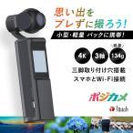 ジンバルカメラ ポジカメ 3軸ジンバルビデオカメラ 4K アクションカメラ
