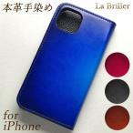 iPhone7 おしゃれな本革製手帳型ケース iPhone6s/6 手染めレザーブランドのラブリエ iPhoneケース カバー 本皮