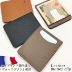 マネークリップ ブランド カードケース 本革 財布 札ばさみ ラブリエ エルメスにも使われる「ヴォーエプソン」採用 日本製