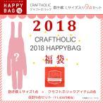 クラフトホリック福袋2018 抱き枕Lサイズ入り9点セット【送料込・12/21より発送】
