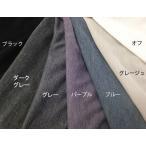 ニット生地無地7色(ポリエステル・レーヨン) ジャージ パンツ 肌着 裏地 北欧風 ハワイにも最適