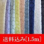 綿サークル柄カットワークレース生地(8色)1.5mまとめ売り 入園入学準備におすすめ