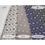 カットワークレース生地(5色) 北欧風のおしゃれな花柄刺繍 ハワイアン布、和柄とも相性良