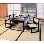 木製テーブル座卓 8本脚・ずり脚 6人膳(H600/H325)黒乾漆 1800×900