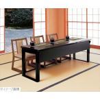 木製テーブル座卓 8本脚・ずり脚 3人膳(H600/H325)黒乾漆 1800×450