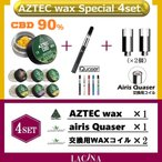 CBD ワックス AZTEC × ヴェポライザー airis Quaser × Quaser交換用コイル×2個 スターターセット
