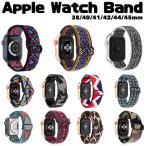 アップルウォッチ バンド ボヘミア 柄 おしゃれ かわいい Apple Watch ベルト Apple Watch 38mm 40mm ナイロンループ Series 1 2 3 4 5 6 SE