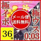 【メール便送料無料D】【hel-030】【コンドーム 業務用 36個】極うす/極イボ/