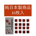 純日本製 IIZI PAD(イージーパッド)  maxell ACTIVE PAD もてケア 交換用ゲルパッド 4極用 日本製ジェル使用 2セット8枚入互換品