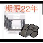 正規品3セット9枚 お買得 最新パッケージ版 スレンダートーン slendertone  腹筋用純正 正規品 パッド 3セット9枚