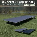 組立簡単 アウトドアベッド キャンプベッド 200cm 6ヶ月保証 軽量 コンパクト 持ち運び 簡易ベッド 災害にも(Geum-015)