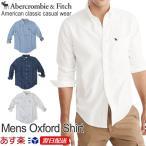 アバクロンビー&フィッチ 正規品 Abercrombie&Fitch メンズ オックスフォードシャツ ボタンダウンシャツ Mens Oxford Shirt ホワイト ブルー他