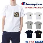 チャンピオン Champion リバースウィーブポケット付きTシャツ ホワイト グレー 厚手生地Tシャツ ポケT C3-B369