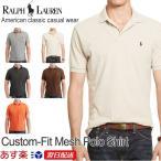 ラルフローレンPOLO Ralph Lauren 正規品 メンズ ポロシャツ カスタムフィット メッシュ Custom-Fit Mesh Polo Shirt