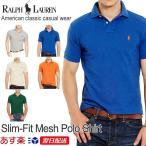 ラルフローレンPOLO Ralph Lauren 正規品 メンズ ポロシャツ スリムフィット メッシュ Slim-Fit Mesh Polo Shirt
