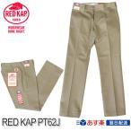 レッドキャップ RED KAP 日本企画 PT62J テーパード チノパンツ レギュラーフィット ワークパンツ カーキ Khaki
