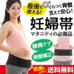 腹帯 妊婦帯 妊婦 マタニティ ダブル ベルト 産前 産後 着脱 簡単 お腹を支え 骨盤 サポート  ガードル 痛み 安定