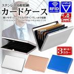 カードケース メンズ 薄型 カード入れ 名刺入れ スキミング防止 RFID じゃばら 磁気防止カードケース ステンレス ミラー 送料無料