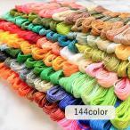 刺繍糸 刺しゅう糸 144colors
