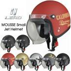 ジェットヘルメット オープンフェイスヘルメット バイク リード工業 MOUSSE ムース バブルシールド付スモールジェットヘルメット
