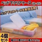 収納ボックス 収納ケース 衣類収納 隙間収納 4個セット UB-950 【4個セット】