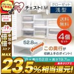 衣装ケース プラスチック チェスト ES 4個セット 重ねる 浅型 押入れ収納 収納ボックス  引き出し 衣替え アイリスオーヤマ