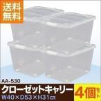 【4個セット】収納ケース AA-530   ストッカー アイリスオーヤマ 衣装ケース ロック  新生活応援 押入れ収納 クリアケース プラスチック 重ねる