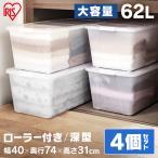 押入れ収納ケース 4個セット AA-740C アイリスオーヤマ 収納ボックス 衣装ケース ロック  新生活応援 押入れ収納 クリアケース プラスチック 重ねる