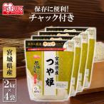 (4個セット)低温製法米 宮城県産 つや姫 2kg アイリスオーヤマ