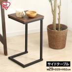 テーブル サイドテーブル SDT-29 ブラウンオーク/ブラック アイリスオーヤマ