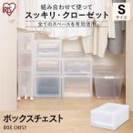 収納ケース 収納ボックス チェスト 衣装ケース おしゃれ 収納 衣類収納 クリアケース プラスチック アイリスオーヤマ MBC-S