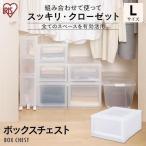 収納ケース 収納ボックス チェスト 衣装ケース おしゃれ 収納 衣類収納 クリアケース プラスチック アイリスオーヤマMBC-L