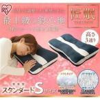 枕 まくら 匠眠 高さ調節ピロー スタンダードピロー S ソフト ハード PESS-3148 PESH-3148 アイリスオーヤマ