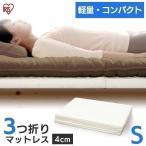 マットレス シングル 三つ折り 腰痛 寝具 ベッドマット MTRF-S アイリスオーヤマ 新生活応援