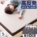 マットレス 高反発 シングル かため 腰痛 寝具 ベッドマット MAK8-S アイリスオーヤマ 新生活応援