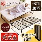 ベッド シンプルベッド SPB-N シングル アイリスオーヤマ 完成品 フレーム パイプ 折り畳み 折りたたみ 一人暮らし 新生活応援 あすつく