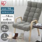 ソファ おしゃれ 安い 一人掛け リクライニング ソファー 1人掛け イス チェア 椅子 木製 ウッドアームチェア Lサイズ WAC-L あすつく