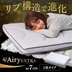 マットレス シングル 高反発 エアリーマットレス アイリスオーヤマ AMEX-1S 敷布団 敷きパッド 送料無料 新生活 あすつく