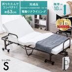 電動ベッド 介護ベッド 介護用ベッド シングル 完成品 組立不要 介護 ベッド 折りたたみベッド リクライニングベッド 折り畳み アイリスオーヤマ OTB-BDH