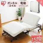 ベッド シングル 折りたたみベッド ベット 寝具 電動