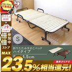 ベッド 折りたたみベッド すのこベッド シングル ハイタイプ コンパクト 簡単組立 湿気 梅雨 対策 OTB-WH